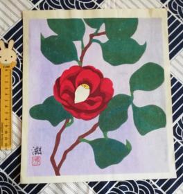 色纸 木版画 山茶