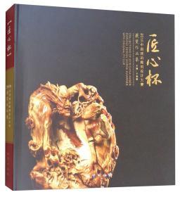 匠心杯:2016中國琥珀雕刻設計大賽獲獎作品集
