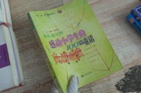 快乐迪尼斯:感动小学生的100篇童话