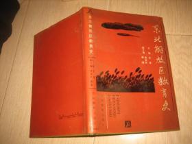 东北解放区教育史
