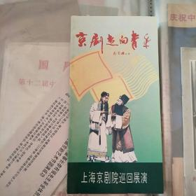 京剧走向青年上海京剧院巡回展演