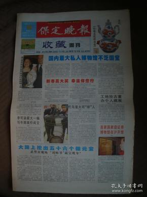 2004年1月18日《保定晚报-收藏周刊》(首家国家级证券博物馆开馆)
