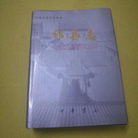 祁县志:中国历史文化名城