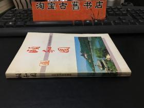 颐和园 北京旅游系类画册