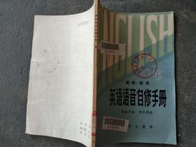 英语语音自修手册 下