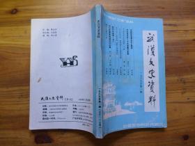 武汉文史资料1989年第1期教育者王星拱、刘湛恩爱国人杨经曲萧耀南与武汉建国政府