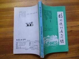 武汉文史资料1988年第4期睛川近代名人小传