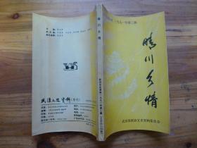 武汉文史资料1991年第2期睛川乡情