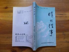 武汉文史资料1990年第1期睛川往事