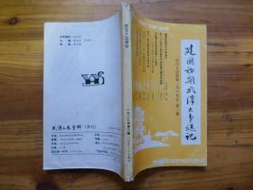 武汉文史资料1989年第3期建国初期武汉大事选记