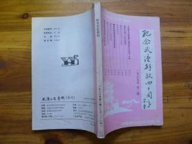 武汉文史资料1989年第2期纪念武汉解放四十周年