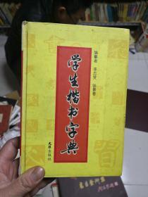 学生楷书字典    店A5