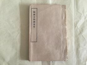 桐城文学撰述考  四卷  民国铅印本一册全