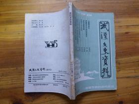 武汉文史资料1987年第1期白崇禧在武汉1特务郑介民回忆沈昌焕航业家卢作孚回忆贺国光万耀煌的升沉杂记萧耀南