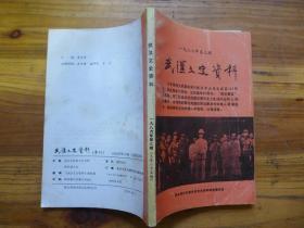 武汉文史资料1986年第3期纪念辛亥革命75周年北伐战争60周年西安事变50周年