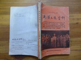 武汉文史资料1986年 第三期纪念辛亥革命75周年北伐战争60周年西安事变50周年
