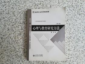 心理与教育研究方法 修订版