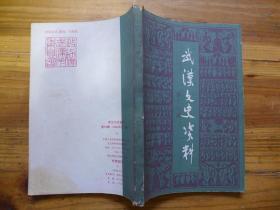 武汉文史资料1984年第2期
