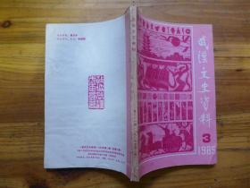 武汉文史资料1985年第3期活捉伪军长汪步青