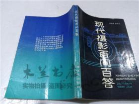 现代摄影百问百答 邹若闲 盛继润 上海文化出版社 1996年2月 32开平装