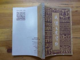 武汉文史资料1984年第一期