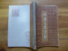 武汉文史资料1984年第1期