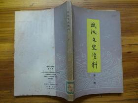 武汉文史资料1982年总第8期