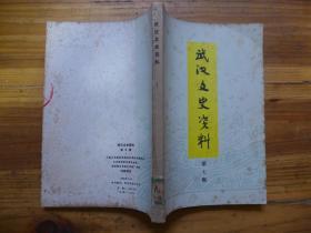 武汉文史资料1982年总第7期