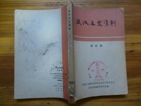武汉文史资料1981年第4期