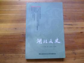 湖北文史 2003年第2辑