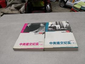 新中国外交年轮丛书·外交题材纪实文学文集·解冻在1972:中美建交纪实(上下)