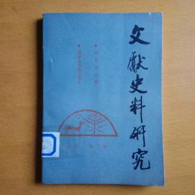 文献史料研究丛刊 · 第二辑
