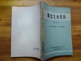 湖北文史 1981年第4辑纪念辛亥革命70周年