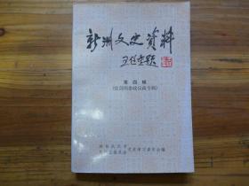 新洲文史资料 第4期 张剑南参政议政专辑