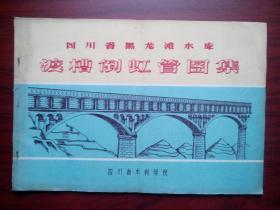 四川省黑龙滩水库渡槽倒虹管图集,黑龙滩,1978年