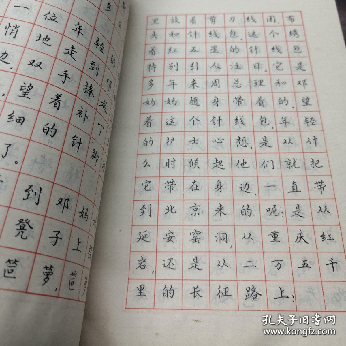 范文钢笔楷书字帖