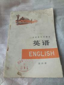 北京市中学课本 :英语   第四册