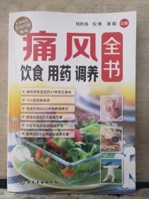 痛风 饮食 用药 调养全书(2017.7重印)
