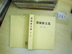 胡锦涛文选(第三卷)      ,