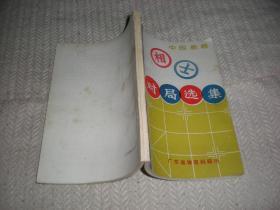 中国象棋相士对局选集