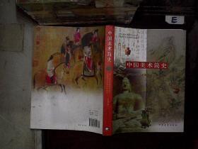 中国美术简史 新修订本