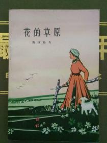 民国版丛书集成:青莲觞咏