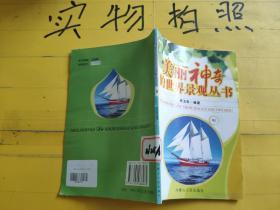 美丽神奇的世界景观丛书   91