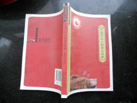 中国历史上的著名战争