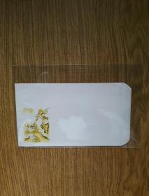 西游记空白信封——三打白骨精 [图案颜色异化黄色] 美图