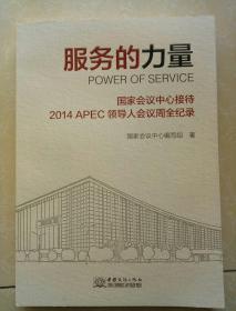 服务的力量 国家会议中心接待2014APEC领导人会议周全纪录