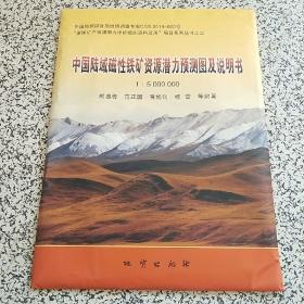 中国陆域磁性铁矿资源潜力预测图及说明书(含地图说明书)