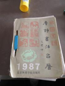 唐诗书法台历  1987年  北京体育学院出版社1986年一版一印  印10万册  64开