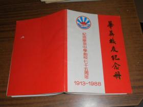 华英校友纪念册:纪念华英中学创校七十五周年.1913——1988