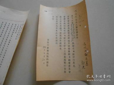 民国二十二年(商务印书馆出版科信札)